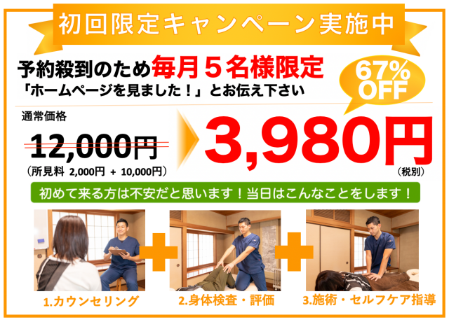 初回限定キャンペーン 3980円