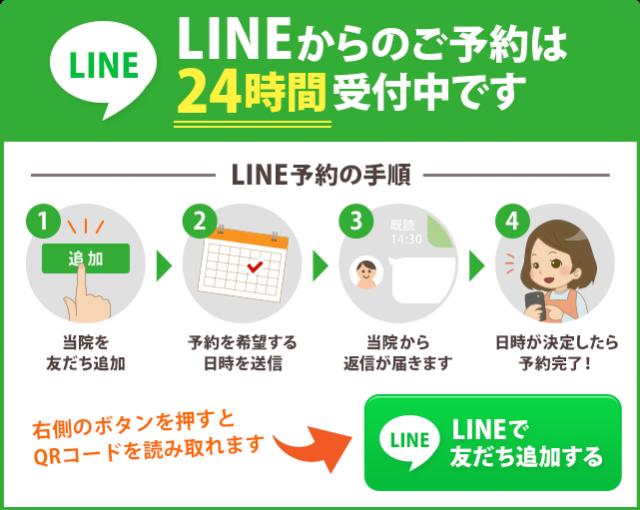 LINE予約 ボタン