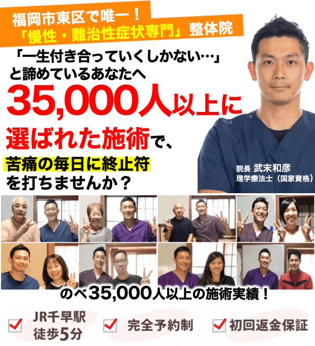 福岡市東区 腰痛・肩こり専門 整体院 和音-WAON-
