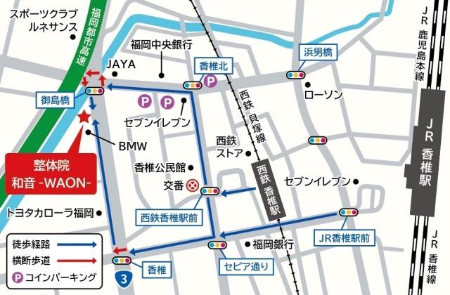 JR香椎駅、西鉄香椎駅から当院までの経路